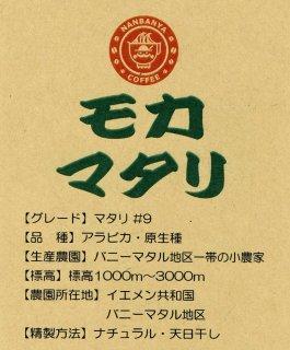 【生豆】モカ マタリ / 250g