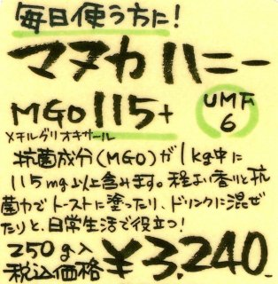 マヌカヘルス マヌカハニーMGO115+/UMF6 250g