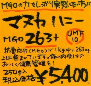 マヌカヘルス マヌカハニーMGO263+/UMF10 250g