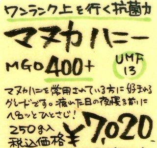 マヌカヘルス マヌカハニーMGO400+/UMF13 250g