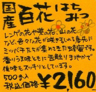 国産百花蜂蜜500g