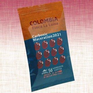 炭火焙煎コーヒー豆  コロンビア ラ・ルイサ農園 カーボニック マセレーション 2021/56g袋入り
