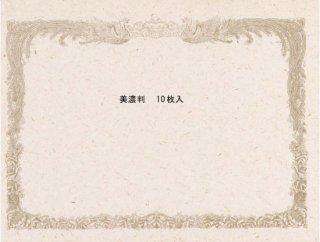 賞状用紙-美濃判(10枚入)