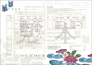 月桃紙に紅型柄の婚姻届(蝶々)