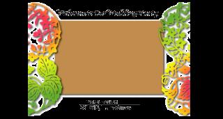 ウェルカムボード☆カットデザイン(月桃紙ー花毬)