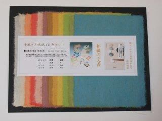 手漉き月桃紙12色セット