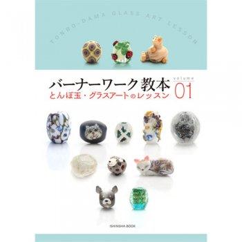 バーナーワーク教本01 -とんぼ玉・グラスアートのレッスン- glassart01