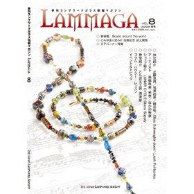 季刊ランプワークガラス情報マガジン(「LAMMAGA」vol.8)lammaga08