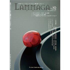 季刊ランプワークガラス情報マガジン(「LAMMAGA」vol.10)lammaga10