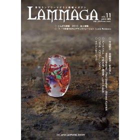 季刊ランプワークガラス情報マガジン(「LAMMAGA」vol.11)lammaga11