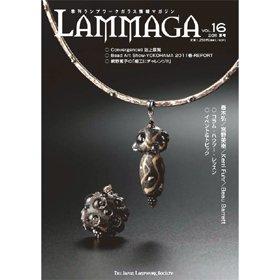 季刊ランプワークガラス情報マガジン(「LAMMAGA」vol.16)lammaga16