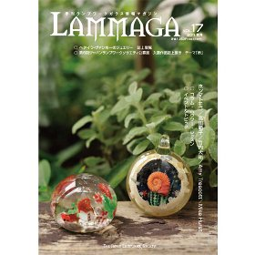 季刊ランプワークガラス情報マガジン(「LAMMAGA」vol.17)lammaga17