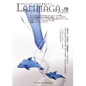 季刊ランプワークガラス情報マガジン(「LAMMAGA」vol.19)lammaga19