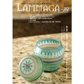 季刊ランプワークガラス情報マガジン(「LAMMAGA」vol.20)lammaga20