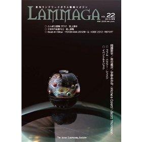 季刊ランプワークガラス情報マガジン(「LAMMAGA」vol.22)lammaga22
