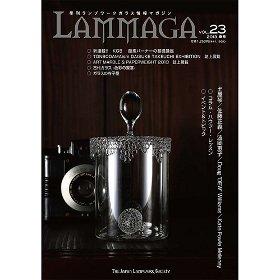季刊ランプワークガラス情報マガジン(「LAMMAGA」vol.23)lammaga23