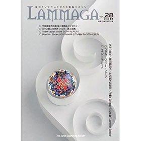 季刊ランプワークガラス情報マガジン(「LAMMAGA」vol.28)lammaga28