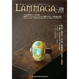 季刊ランプワークガラス情報マガジン(「LAMMAGA」vol.29)lammaga29