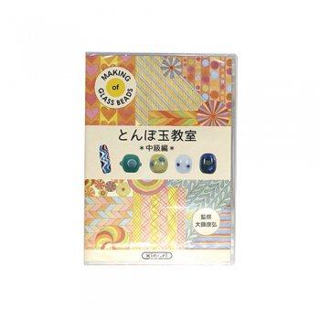 とんぼ玉教室DVD(中級編)d_v-d2