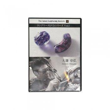 ランプワークDVDシリーズvol.1「大鎌章弘」lamp-dvd01