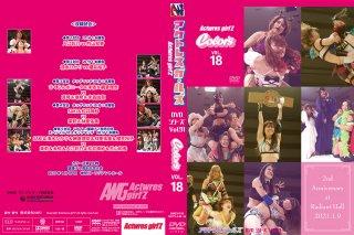 アクトレスガールズ・DVDシリーズ Vol.91