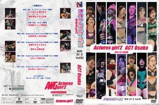 アクトレスガールズ・DVDシリーズ Vol.93