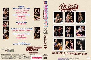 アクトレスガールズ・DVDシリーズ Vol.95