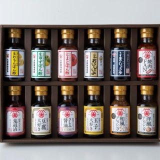 醤油・ポン酢100mlシリーズ(12本セット)