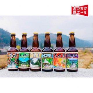 《来夢とごうち》安芸太田町クラフトビール6種セット ※別サイト購入商品※ ★期間限定送料無料★