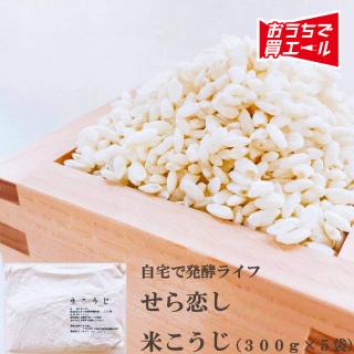 《世羅》 せら恋しの米糀 ★送料込み★