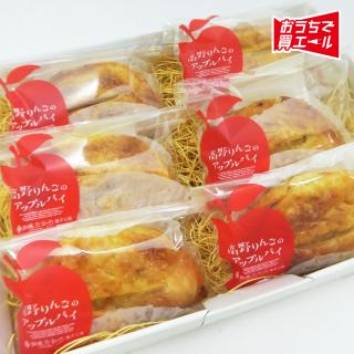 《たかの》 高野りんごのアップルパイ(6個入り) ★送料込み(一部地域を除く)★