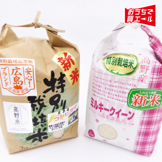 《たかの》 高野米の食べ比べ ★送料込み(一部地域を除く)★