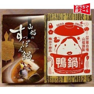 《世羅》【老舗料理屋の味】山福さんの鴨鍋・すっぽん鍋セット ★送料込み★