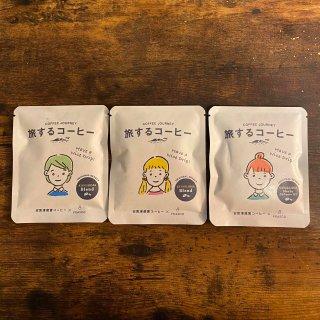 旅するコーヒー(3パック入り)