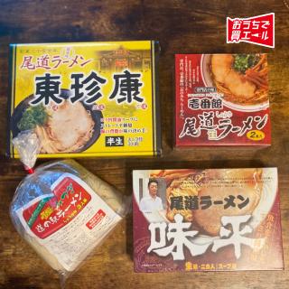 《クロスロードみつぎ》 尾道ラーメン4種食べ比べセット ★送料込み★
