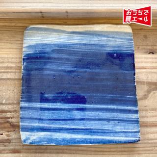 《たけはら》陶工房風土 JAPAN BLUE スクエアプレート ★送料込み(一部地域を除く)★
