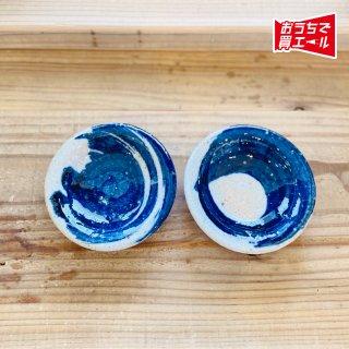 《たけはら》陶工房風土 JAPAN BLUE 豆皿(深・2枚) ★送料込み(一部地域を除く)★