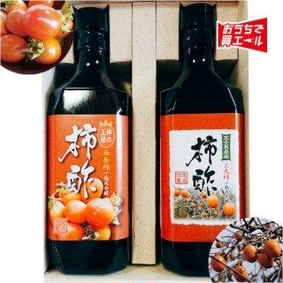 【秋の味覚】《クロスロードみつぎ》 尾道産柿酢セット ★送料込み★