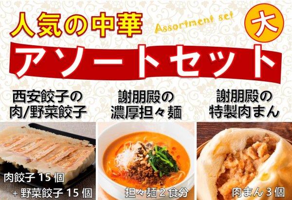 GHF DINING SHOP 初売り【福袋・大】※送料込