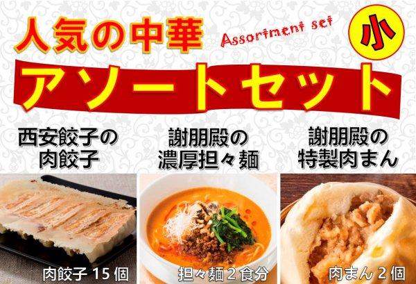 GHF DINING SHOP 初売り【福袋・小】※送料込