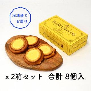 【冷凍便】FJbaum チーズイン -mini- 8個入り