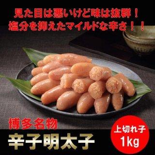 博多名物辛子明太子 お得切れ子セット【無着色】