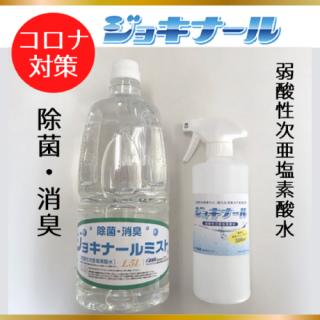 【コロナ対策】ジョキナールミスト(除菌)