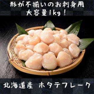 北海道産 不揃いホタテ貝柱フレーク1kg  ※3S〜5Sサイズ
