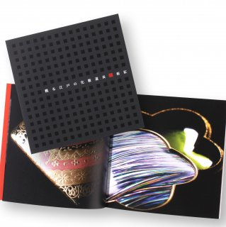 特別展「甦る江戸の化粧道具−板紅」