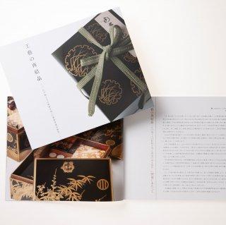 プロジェクト報告展「工藝の再結晶—江戸期工人の軌跡を辿った香道具復元制作」