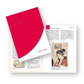 紅ミュージアム常設展示図録