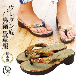 草履 レディース 女性 痛くない 日本製 タタミ い草 竹春 ウレタン底 二石鼻緒 (msg-52861)