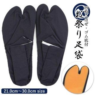 【送料無料】きねや足袋 祭り足袋 紺(kn-53211m)