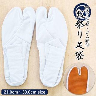 【送料無料】きねや足袋 祭り足袋 白(kn-53201m)